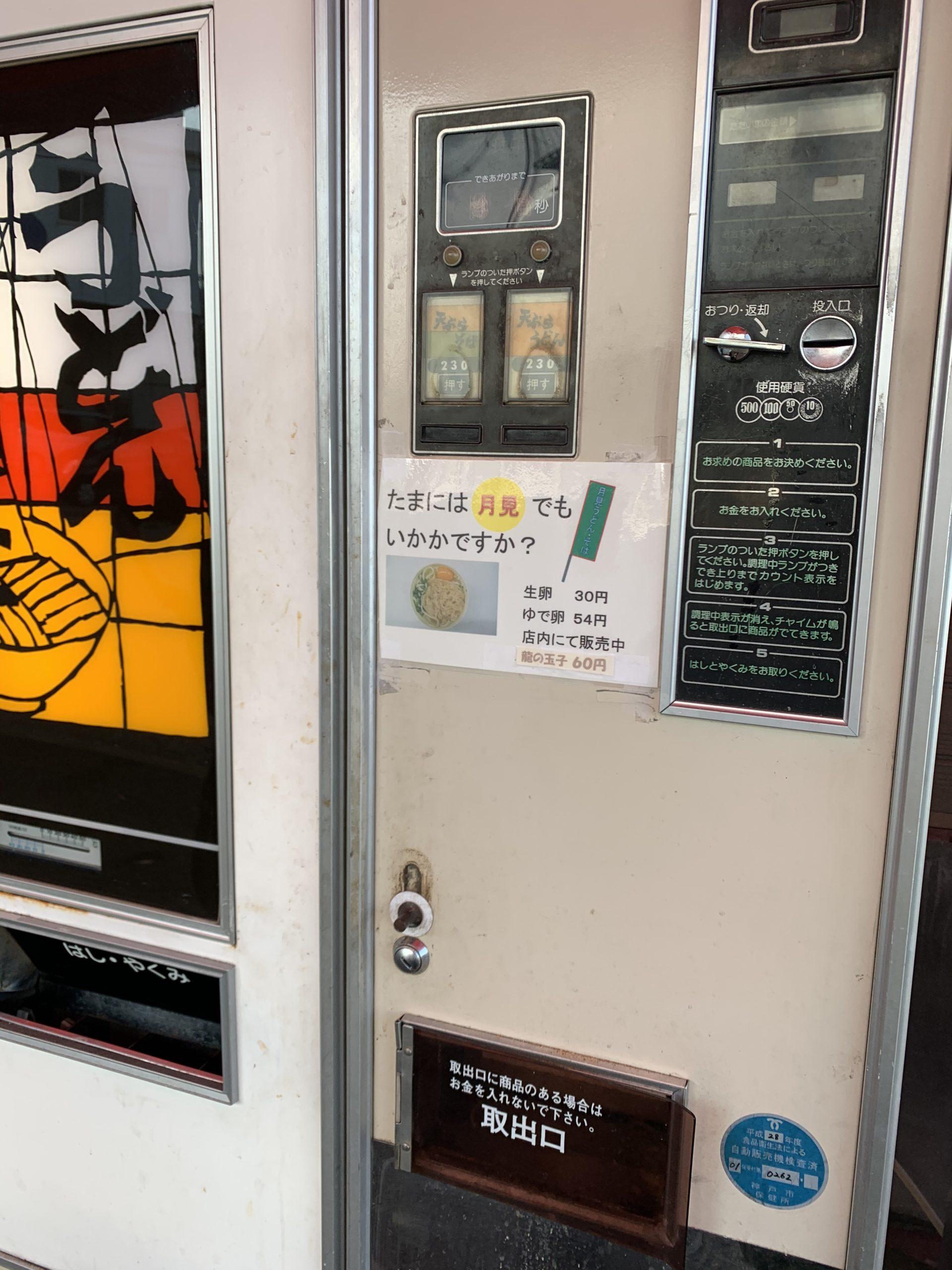 龍の玉子だと!!(60円)