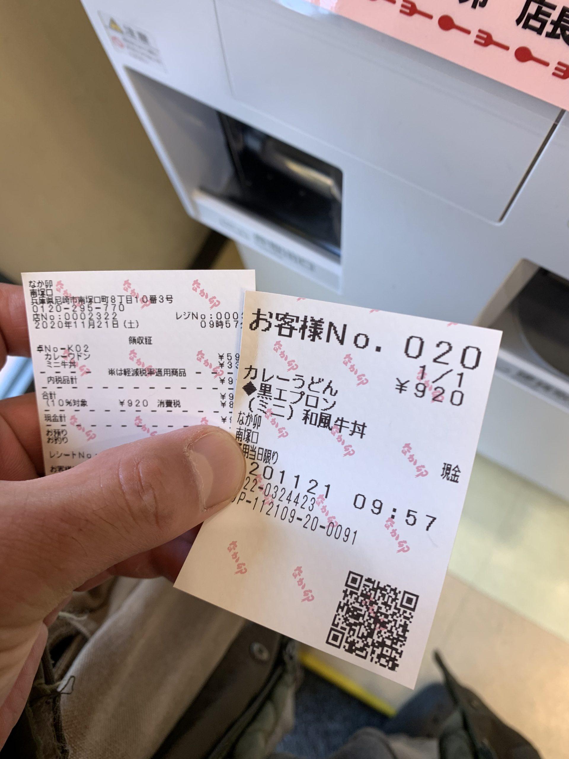 なか卯の新カレーうどんとミニ牛丼のセットで920円