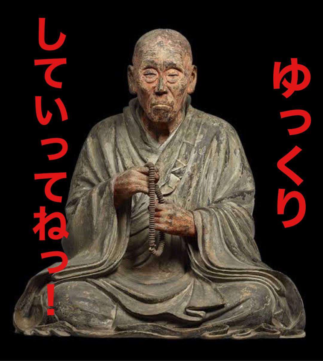 浄土寺開祖重源上人坐像